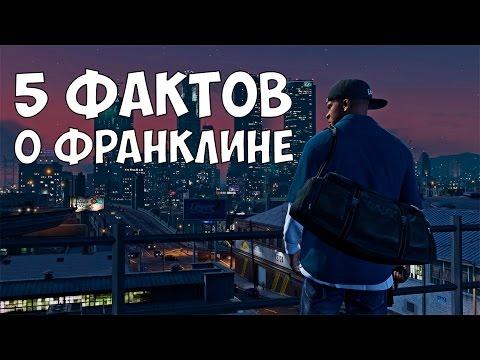 5 ИНТЕРЕСНЫХ ФАКТОВ О ФРАНКЛИНЕ КЛИНТОНЕ - GTA 5