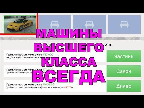 Как получать Машины Высшего класса ВСЕГДА - Транспортный склад (GTA Online)(Гайд, фарм денег)