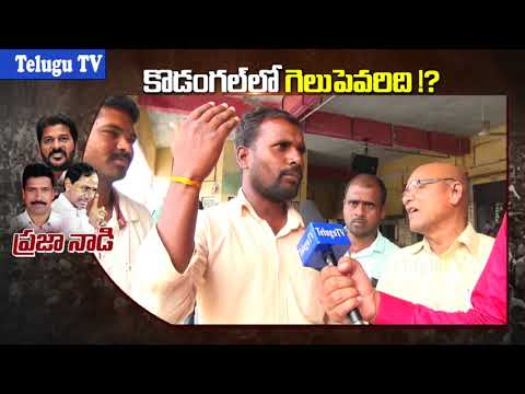 KODANGAL PUBLIC PULSE FULL VEDIO/TRS VS REVANTH REDDY/TELUGU TV