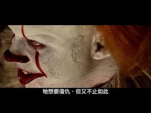 【牠 第二章】花絮搶先看:進擊的小丑大復仇