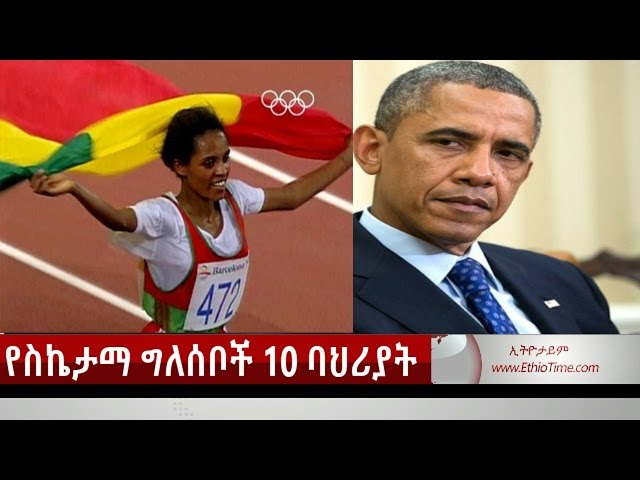 Ethiopia: Traits of Successful People - EthioTime Psychology