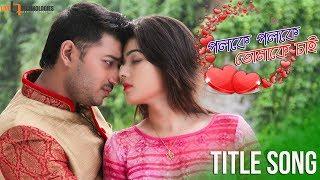 Poloke Poloke Tomake Chai  Title Song  Bappy Chowd