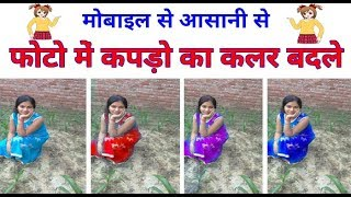 मोबाइल से कपड़ो का कलर बदले , How To Change Cloths Color In Photo Hindi Urdu