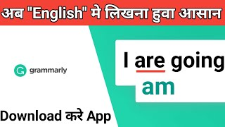 Grammarly app how to use || grammarly app review || grammarly app hindi