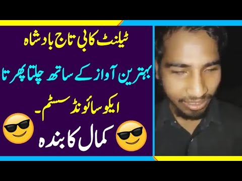 Pakistan Blind Talent, Chalta Phirta Echo Sound System, pakistani talent pakistani funny clips,