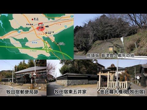 伊勢街道 関ケ原から大垣へ