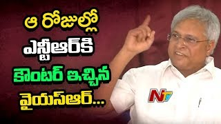 Undavalli Arun Kumar On NTR Comments and YSR Counter On Buying Bofors Gun | NTV