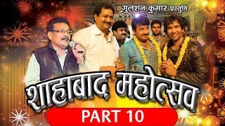 Manoj Tiwari Entry & Performance [ Part - 10 ] | Shahabad Mahotsav |