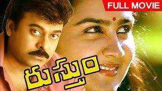 Telugu Full Movie | Rustum [ రుస్తూం ] | Superhit Movie | Ft. Chiranjeevi, Urvashi