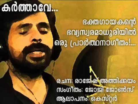 Kester Malyalam Christian Devotional Song Rajesh Athikkayam video