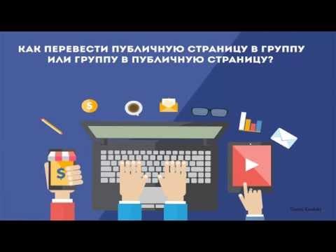 Как перевести группу в публичную страницу (паблик) - Video Forex