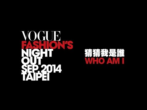 VOGUE Fashion's Night out 猜猜我是誰 第2位