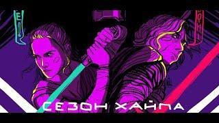 КВН-МИЭТ 2017 — СЕЗОН ХАЙПА: 1/4 финала — День 2