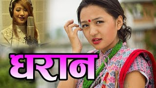 New Purbeli Lok Dohori Song 2075/2019 - Sunsari Dharan || सुनसरी धरान || Suresh Tamnag & Manma B.Rai