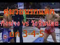 Kingzang Kor Saklamphun Vs Wangchannoi Sitauubon 2 of 2