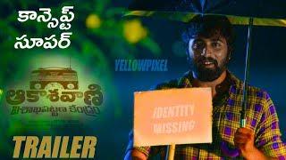 Akashvani Visakhapatnam Kendram Trailer | Hero Siva | Latest Telugu Movie Trailers | yellow pixel