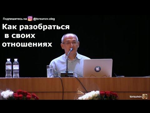 Как разобраться в своих отношениях Торсунов О.Г. 01  Киев. 06.02.20