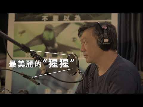 《地球:奇蹟的一天》幕後花絮:金馬導演黃信堯NG篇
