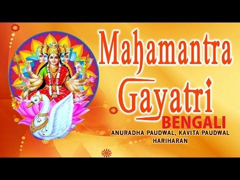 MAHAMANTRA GAYATRI Bengali GAYATRI BHAJANS BY HARIHARAN, ANURADHA PAUDWAL I AUDIO JUKE BOX