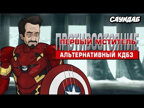 Первый Мститель: Противостояние - Альтернативная концовка (СаунДаБ)