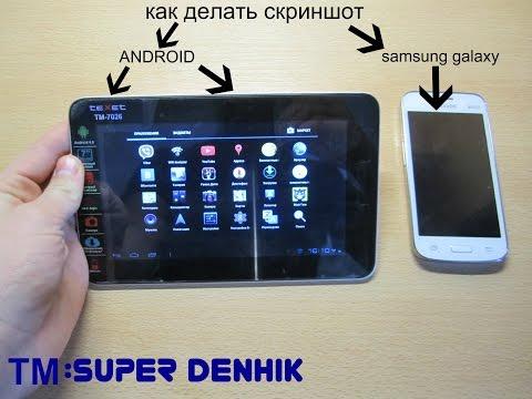 Как сделать на телефоне экран - Mnorb.ru