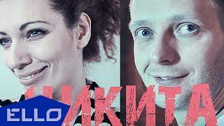 Юлия Коган - Никита