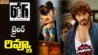 Puri Jagannath Rogue Movie Trailer Review | Puri Jagannath,Ishan,Mannara Chopra | Silver Screen