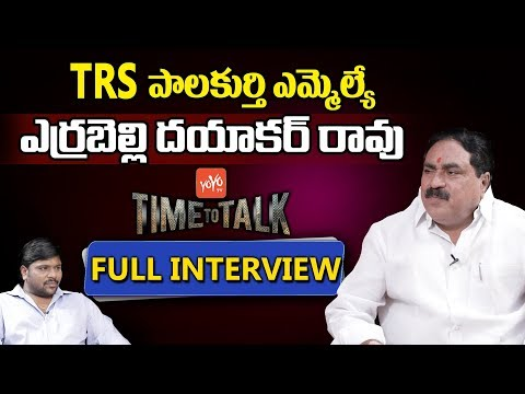 TRS MLA Errabelli Dayakar Rao Exclusive Interview | Time To Talk | YOYO TV Channel