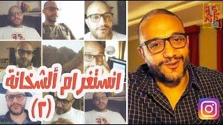 ألش خانة   على ماتفرج ٤٥- مقاطع انستغرام ألشخانه (٢)