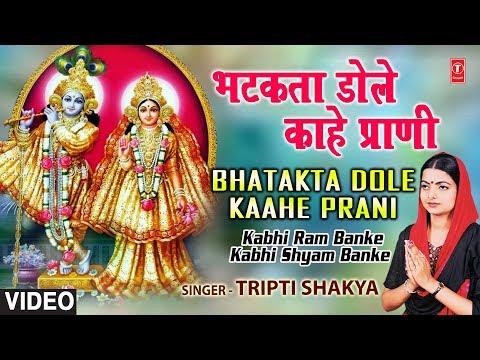 Bhatakta Dole Kahe Prani By Tripti Shaqya Full Song I Kabhi...