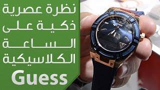ساعة Guess نظرة عصرية ذكية على الساعة الكلاسيكية