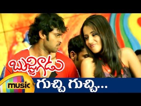 Guchchi Guchchi Video Song | Bujjigadu Telugu Movie Songs | Prabhas | Trisha | Puri Jagannadh
