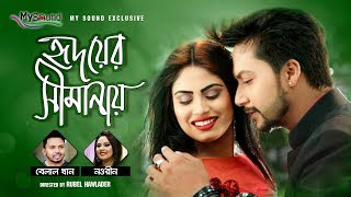 Hridoyer Shimanay | Belal Khan | Nowrin  | Official Music Video | 2017 | My Sound