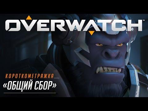 Короткометражка «ОБЩИЙ СБОР»   Overwatch
