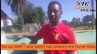 Sheger LiyuWere - Wondimu Hailu Sheger LiyuWere