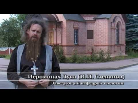 Иеромонах Лука (И.И. Степанов). Обращение к абитуриентам