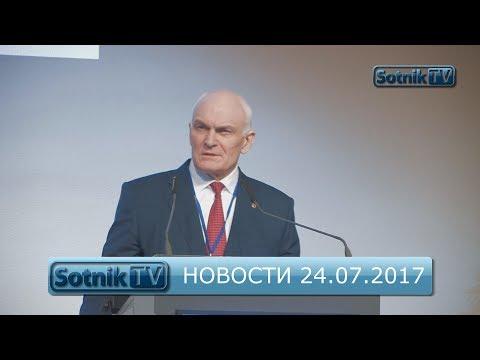 НОВОСТИ. ИНФОРМАЦИОННЫЙ ВЫПУСК 24.07.2017