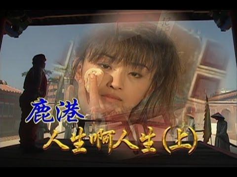 台劇-台灣奇案-鹿港人生啊人生 1/3