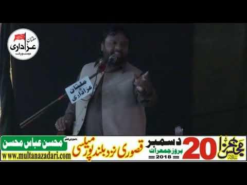 Zakir Shoukat Raza Shoukat I Majlis 20 Dec 2018 | Buland Pur Mailsi