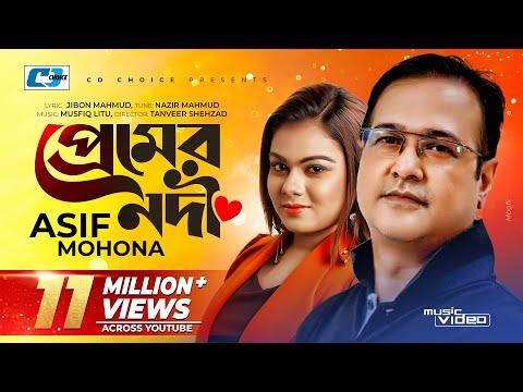 Premer Nodi | Asif Akbar | Mohona Nishad | Official Music Video | Bangla Hit Songs 2016
