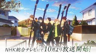 Tsurune: Kazemai High School Japanese Archery Club video 1