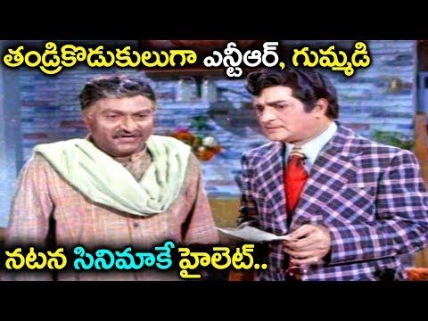NT Rama Rao, Gummadi Best Emotional Scene | Excellent Telugu Movie Scene | Volga Videos 2019