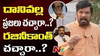 Posani Krishna Murali Comments On Rajinikanth -- Face to Face -- Exclusive Interview  - netivaarthalu.com
