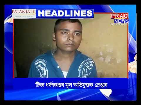 Assam's top headlines of 27/10/2018 | Prag News headlines