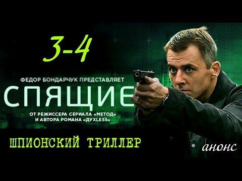 Спящие 3-4 серия | Шпионский триллер - Русские новинки фильмов 2017#анонс Наше кино