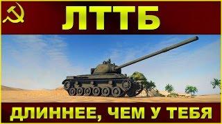 ЛТТБ: У него длиннее, чем у тебя! / Обзор советского лёгкого танка VII уровня / WOT: World of Tanks