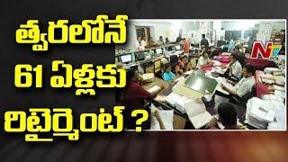 ప్రభుత్వ ఉద్యోగుల రిటైర్మెంట్ వయసు పెరగబోతోందా ? టీఆర్ఎస్ ఇచ్చిన హామీ ఎప్పుడు నెరవేర్చబోతుంది ? |NTV