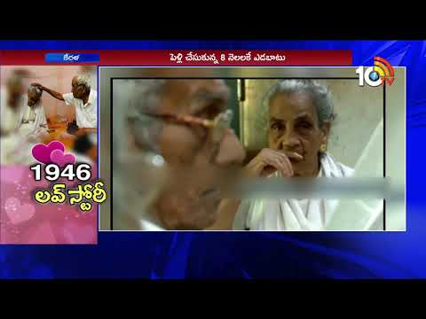 1946 Great love Story: Kerala Couple met 72 years after Separation | 10TV