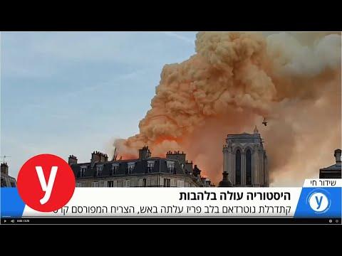 דיווח מצרפת: היסטוריה צרפתית עלתה בלהבות