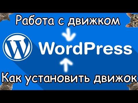 Работа с движком WordPress. Как установить движок WordPress #1